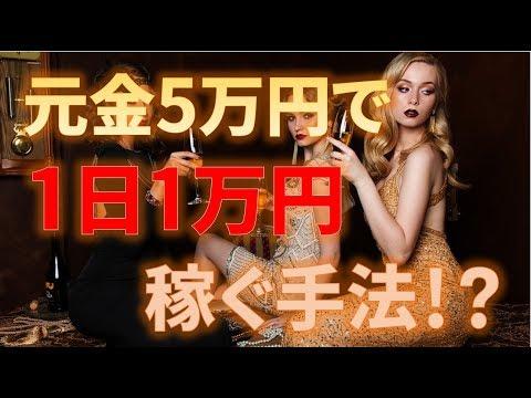 元金5万円で1日1万円稼ぐFX手法!?