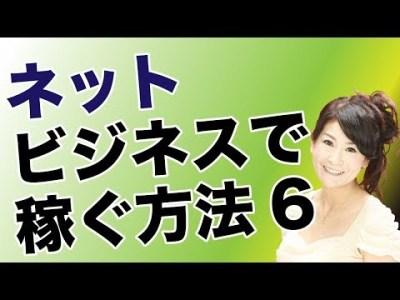 ネットビジネスで稼ぐ方法6吉野真由美セミナー動画316