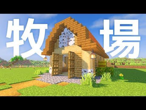 【マインクラフト】牧場の建物を建築する!自動ウシ&ブタ牧場♪【マイクラ実況】#115