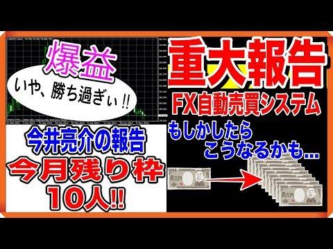 FX EA【日本一の自動売買ツールを紹介する男!超有益情報を見逃すな!早い者勝ちです。】