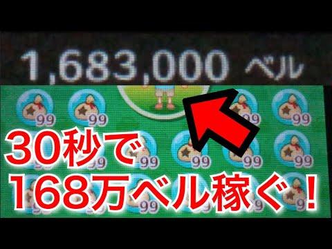 【とび森】超簡単!30秒で168万ベル稼げる方法を紹介!【とびだせどうぶつの森】
