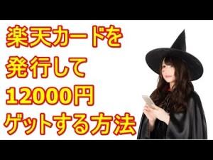 楽天カードを発行して12000円ゲットする裏技!ハピタスを活用しよう