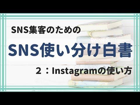 SNS集客 のためのSNS使い分け白書 2:Instagramの使い方