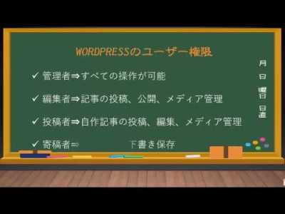 外注さんに記事の投稿を依頼しよう!WordPressユーザー権限設定方法