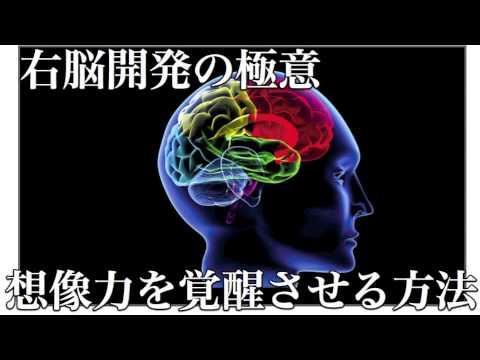 【右脳を覚醒させる】毎朝33秒の習慣
