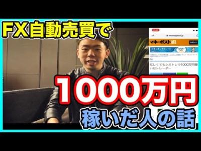 【FX自動売買】シストレで1000万円稼いだ話