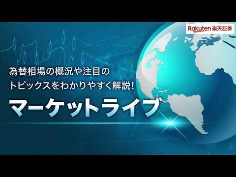 【楽天証券】4/12 来週のドル/円の注目ポイントは? 重要チャートポイントと日米貿易戦争