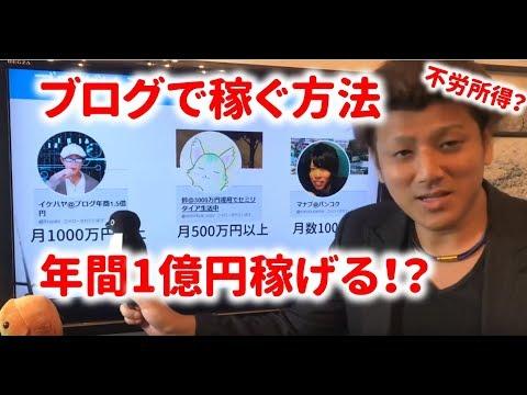 ブログで不労所得1億円!?ブログでお金を稼ぐ仕組みを解説~イケダハヤトさんはブログで年間1.5億円の収入!