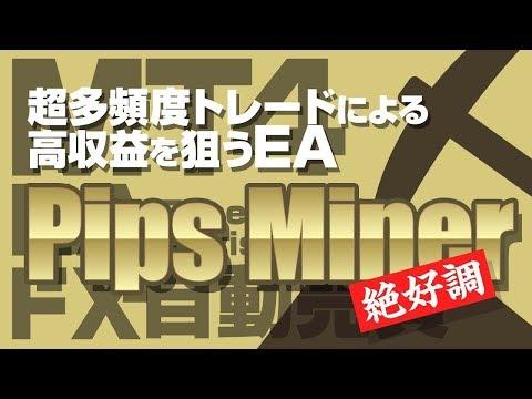 【FX MT4 自動売買】Pips_miner_EA