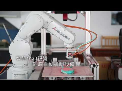 機械手臂結合3D  製鞋成本降17%『自動化導入製鞋產業』-金屬中心
