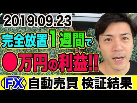 【FX自動売買】完全放置たった1週間で◯万円の利益!! 初心者でもスマホでほったらかし運用!【2019.09.23】【4口座検証結果発表】