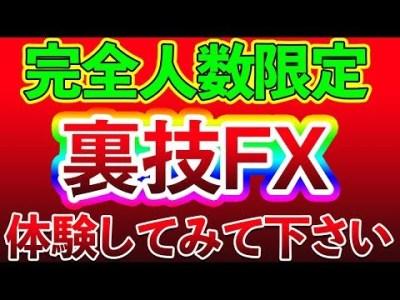 【緊急速報】完全人数限定 裏技FX体験してみてください!