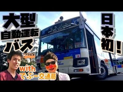 【でぷーコラボ】日本初!大型自動運転バスの実証運行に乗ってみました!