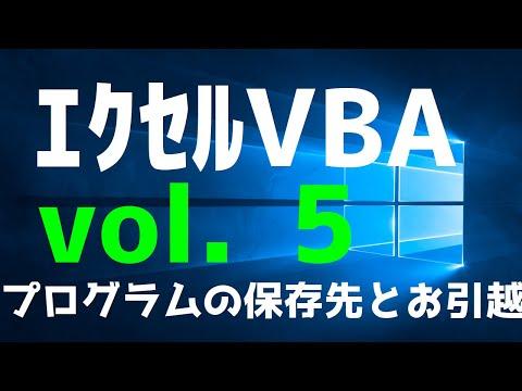 ExcelVBA プログラムがどこに保存されているか vol.5 エクセルプログラミング