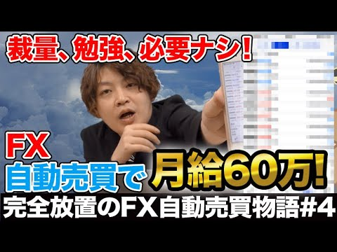 FX自動売買なら裁量、勉強、必要ナシッ! 手間なく月収60万円稼げる投資法【有村のEA物語#4】