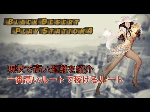 【黒い砂漠PS4】貿易 現状で一番稼げるルートの紹介