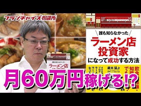 月60万円稼げる!? ラーメン店投資家になって成功する方法!! フランチャイズ相談所 vol.790
