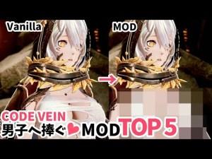 【CODE VEIN】PC版のお楽しみ♡ TOP 5【コードヴェイン】