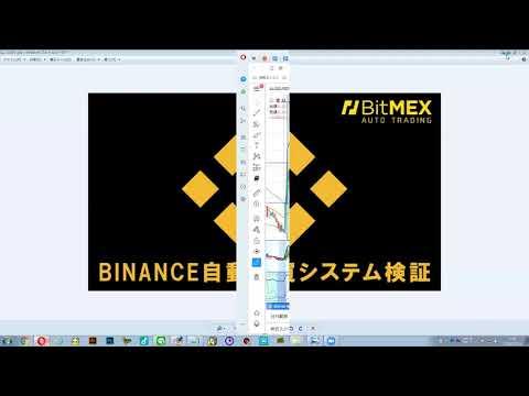 BINANCE 自動売買 月利15%検証 vol23 2019 9 20 開発現場にて