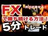 FX「Masterpiece」 1つのツールでFXを完全攻略 FX ライブ で今日も爆益出していくよん!2019/10/03