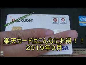 なんと累計10万ポイント(10万円分)越えました!!楽天カードはこんなにお得!!2019年9月の僕の場合!!やらなければ0ポイントですから!!ぜひ参考にどうぞ!!