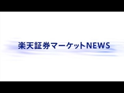 楽天証券マーケットNEWS6月19日【前引け】