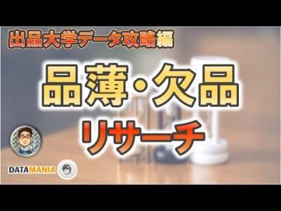 雷神#51 出品大学データ攻略編 -品薄・欠品リサーチ-