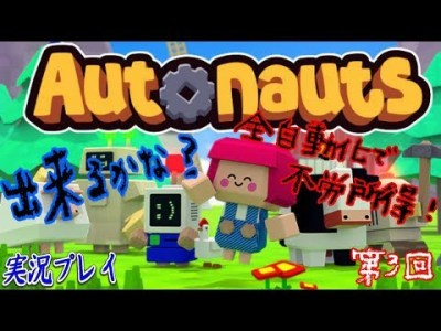 #03【Autonauts『ライブ』】コロニストさんを満足させよう!今夜は食糧生産ラインを作る!【実況】