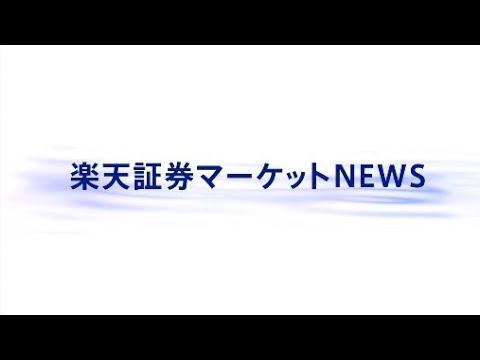 楽天証券マーケットNEWS11月2日【大引け】
