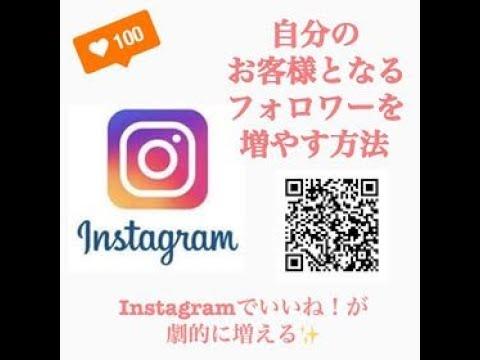 Instagramで自分のお客様となるフォロワーを増やす方法♪