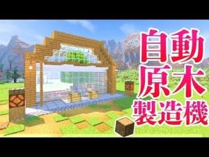 【マインクラフト】自動木製造機を建築する!モダンな植物園♪【マイクラ実況】#153