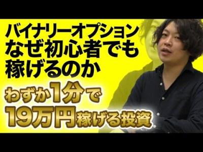 バイナリーオプションはなぜ初心者でも稼げるのか?わずか1分で19万円稼げる最強の投資を解説!