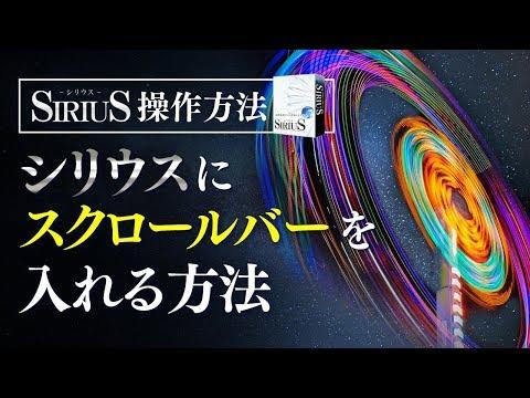 サイト作成ツールSIRIUS(シリウス)でスクロールバーを入れる方法