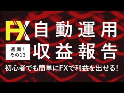 FX自動売買を超安定的にやる方法!収益報告13週目【過去最悪の損失・・・】