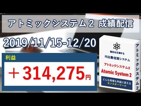アトミックシステム2 成績報告 2019.11.15-12.20