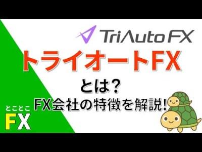 トライオートFXとは?FX自動売買ツールの特徴を解説!