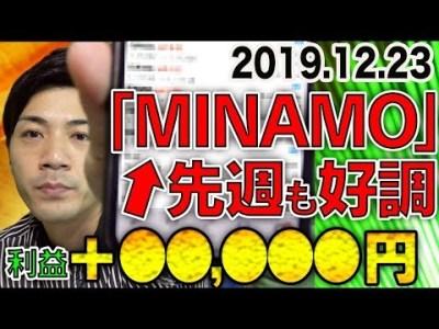 FX自動売買「MINAMO」先週も好調+●●,●●●円!来年も今年以上にEAで稼いでやる!!【スマホ利益報告 2019.12.23】