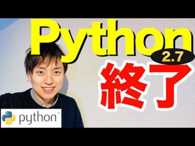 Python 2 よ、お疲れ様でした。【サポート終了について語る】