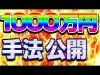 【1000万円手法公開】禁断の極秘でお願いします!!!  バイナリーオプション FX