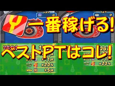【Yポイント稼ぐならコレ】Yポイントが一番稼げるベストPTをご紹介! 消えた暴走エンマ 妖怪ウォッチぷにぷに Yo-kai Watch