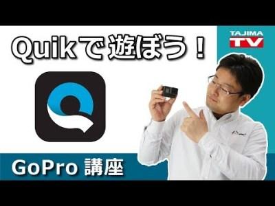 GoPro 動画編集アプリ Quikの使い方