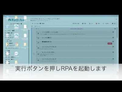 Demo動画 売上集計と売上報告レポート作成(Excel操作) #RaQubo