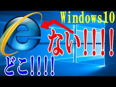 【Windows10】Internet Explorer11が存在しない場合の見るべきポイント【IE】