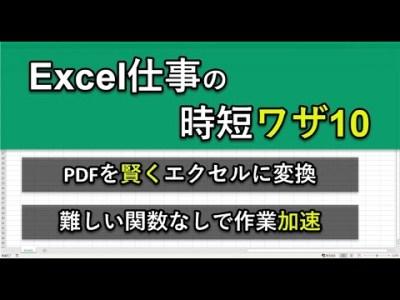 エクセル作業を加速させる10のテクニック|PDF処理からピボットテーブルまで