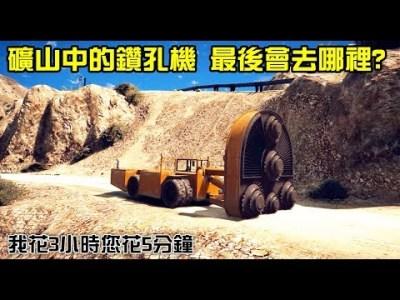 【GTA5】礦山中的鑽孔機 最後到底會去哪裡?