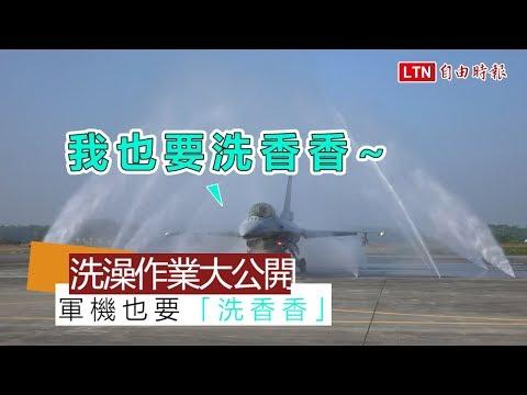 國軍春巡》軍機也要「洗香香」 「洗澡」作業大公開