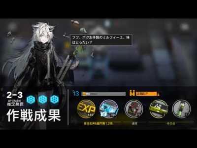 【アークナイツ】メインストーリー2章 2-3 ★3クリア【自動指揮動画】