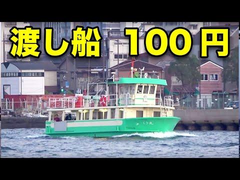 【100円】市営渡し船 若戸渡船に乗船【市民の足】