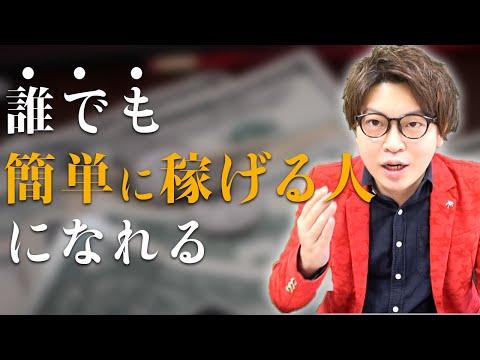 【投資家の思考法】誰でも簡単に稼げるようになる!【1ヶ月100万円バイオプ生活#14】