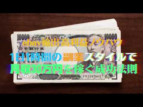 【eBay輸出】1日1時間の副業スタイル 暴利お宝商品ザクザク抽出ツールで、わずか5か月で月収29.6万円稼ぐ方法